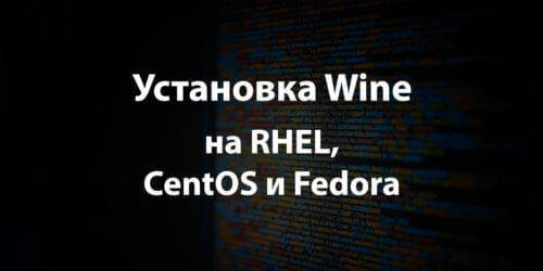 Установка Wine на RHEL, CentOS и Fedora