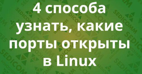 4 способа узнать, какие порты прослушиваются в Linux (открыты)