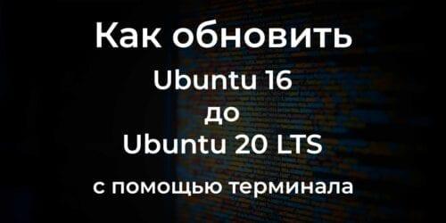 Как обновить Ubuntu 16 до Ubuntu 20 LTS с помощью терминала?