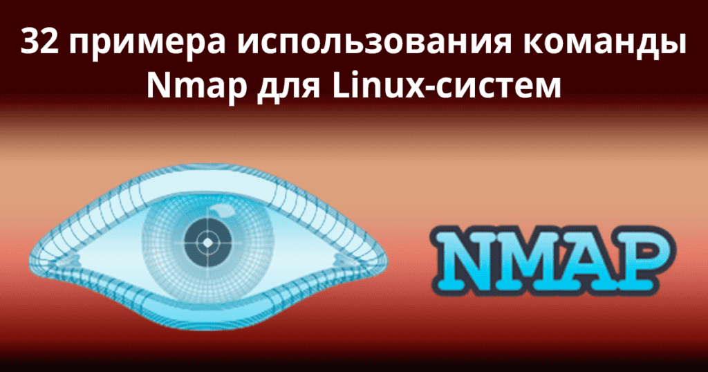Top-32-Nmap-Command-Examples-For-Linux-Sys_Network-Admins