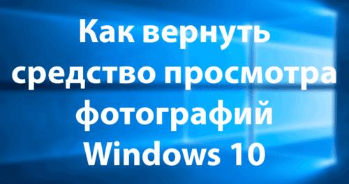 Как вернуть Средство просмотра фотографий Windows 10, Windows Photo Viewer