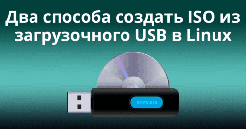 2-Ways-to-Create-an-ISO-from-a-Bootable-USB-in-Linux