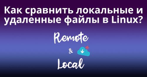 How-to-Compare-Local-and-Remote-Files-in-Linux - Как сравнить локальные и удаленные файлы в Linux с diff?