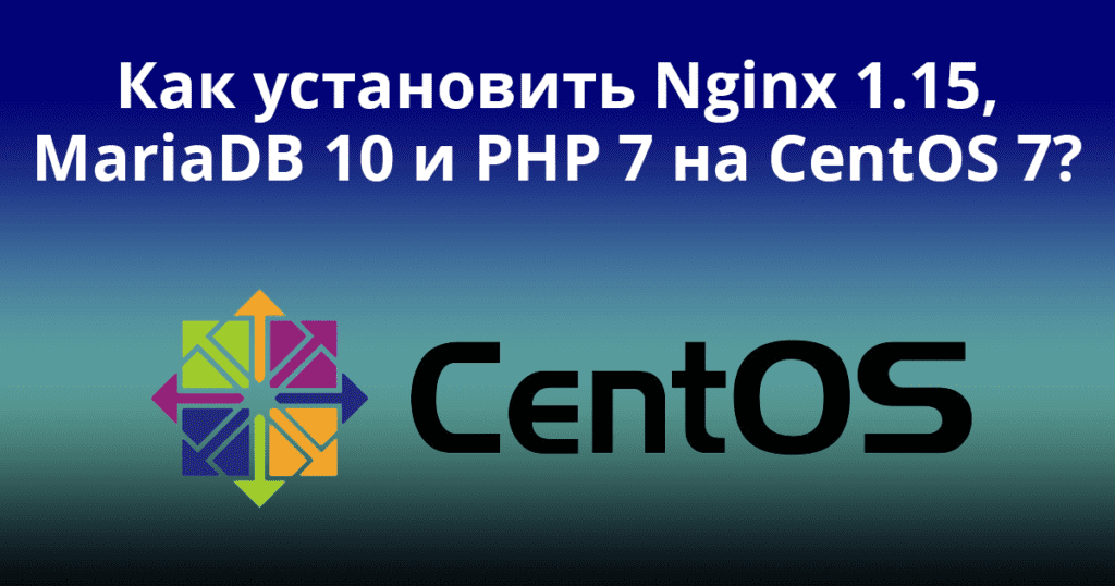 How-to-Install-Nginx-1.15,-MariaDB-10-and-PHP-7-on-CentOS-7