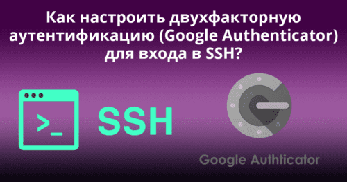 How-to-Setup-Two-Factor-Authentication-(Google-Authenticator)-for-SSH-Logins