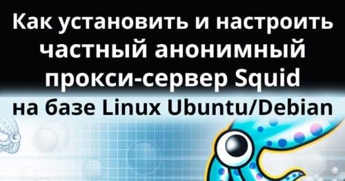 Squid на базе Linux Ubuntu/Debian