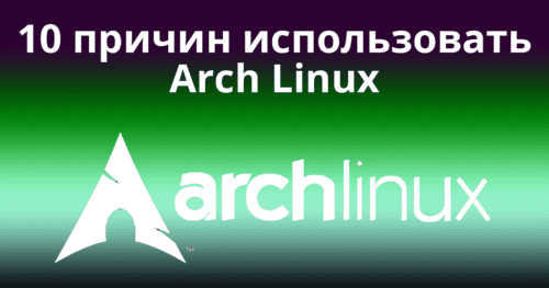 10-Reasons-to-Use-Arch-Linux