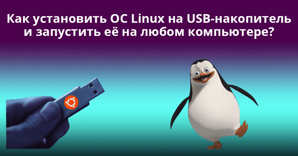 How-to-Install-Linux-OS-on-USB-Drive-and-Run-it-On-Any-PC