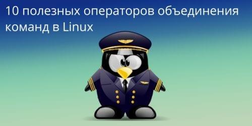 10_полезных_операторов_объединения