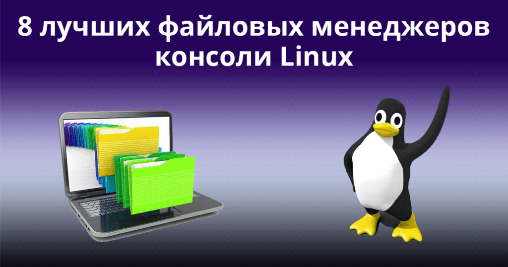 8 лучших консольных файловых менеджеров Linux