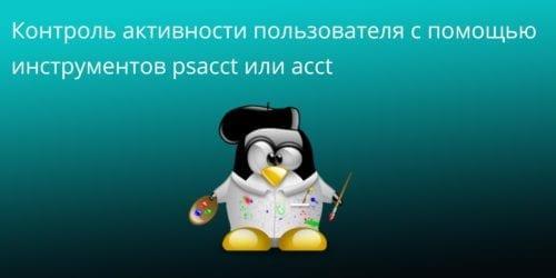 Контроль_активности_пользователя