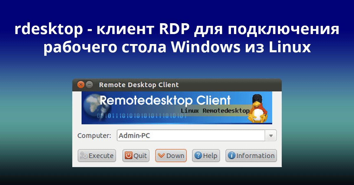 rdesktop - клиент RDP для подключения рабочего стола Windows