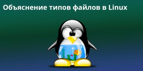 Продолжим наше объяснение типовфайлов в Linux