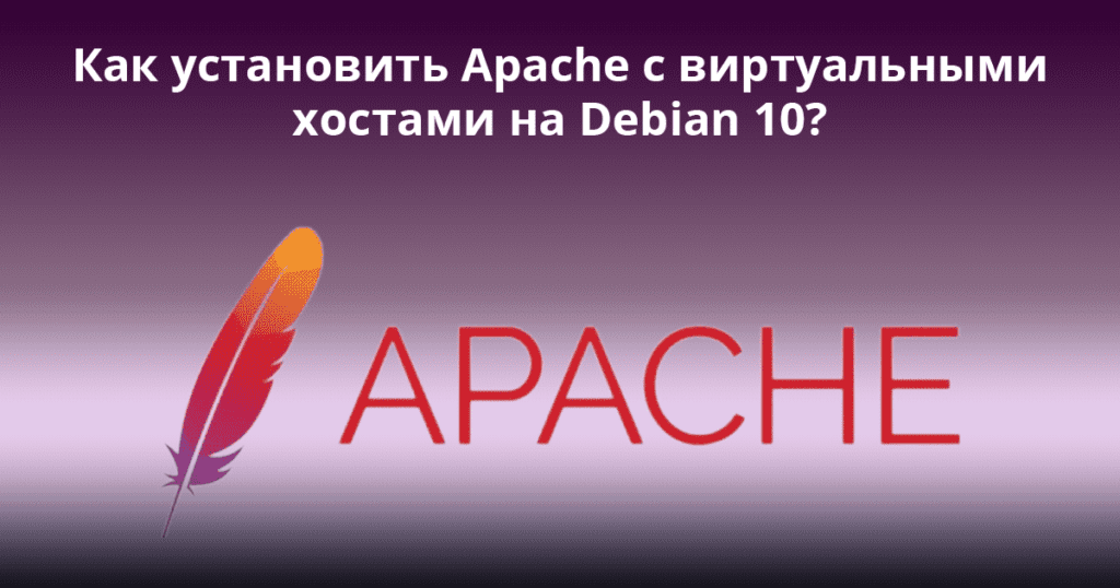How-to-Install-Apache-with-Virtual-Hosts-on-Debian-10