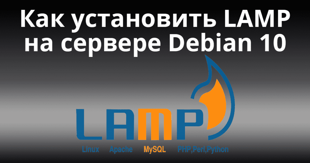 How-to-Install-LAMP-on-Debian-10-Server