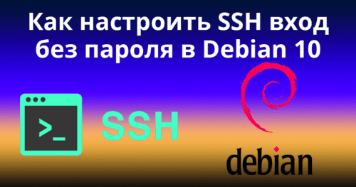 How-to-Setup-SSH-Passwordless-Login-in-Debian-10