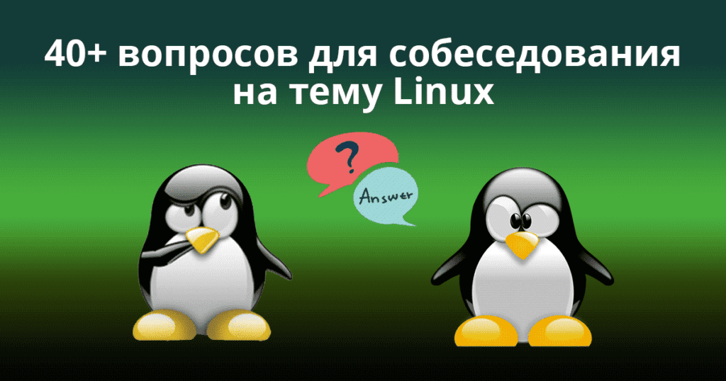Linux-Interview-questions