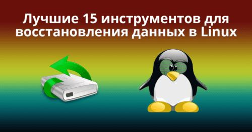 Top-15-Linux-Data-Recovery-Tools - Лучшие 15 инструментов для восстановления данных в Linux