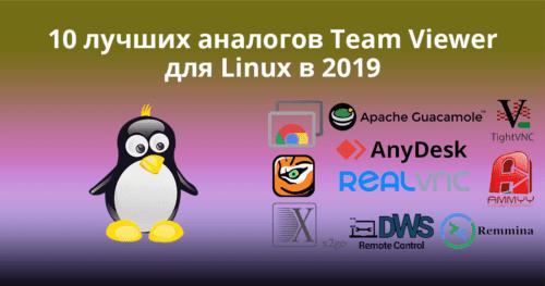 10-Best-Team-Viewer-Alternatives-for-Linux-in-2019
