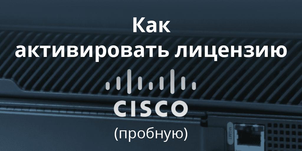 Как активировать лицензию Cisco (пробную)
