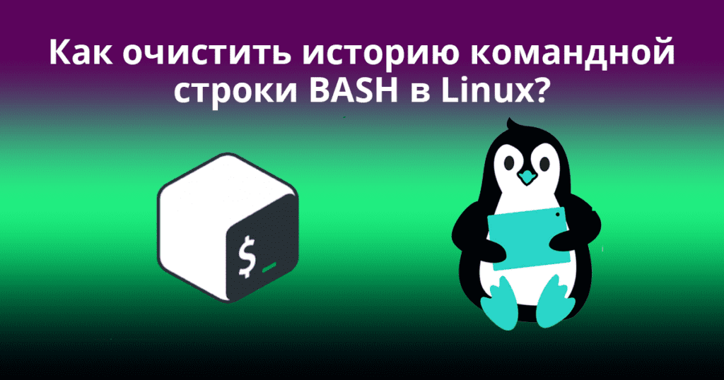 How-to-Clear-BASH-Command-Line-History-in-Linux
