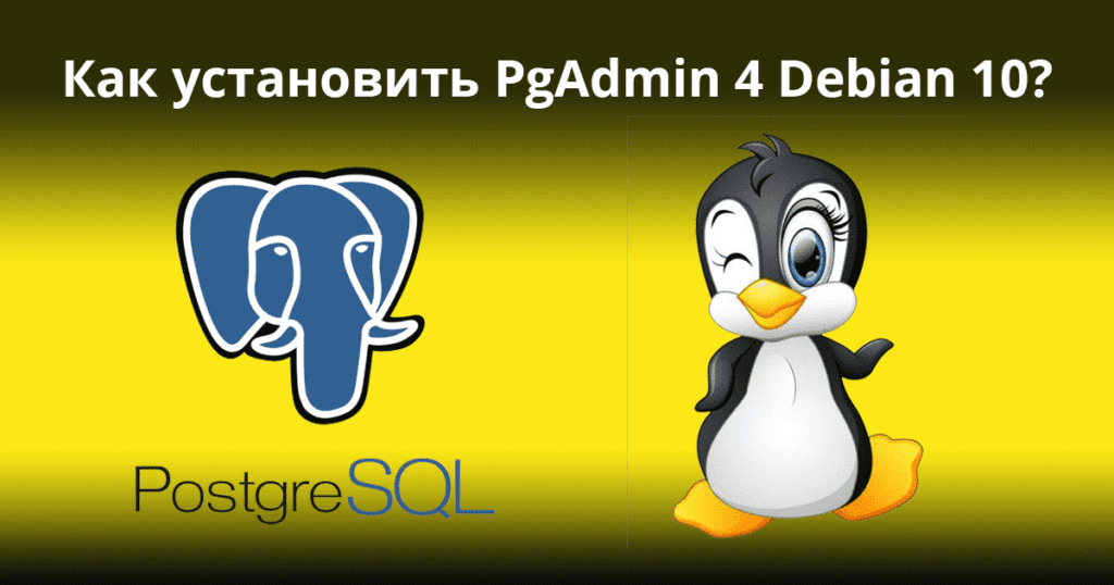 How-to-Install-PgAdmin-4-Debian-10 - Как установить PgAdmin 4 Debian 10?