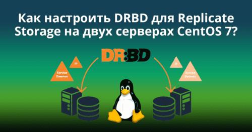 How-to-Setup-DRBD-to-Replicate-Storage-on-Two-CentOS-7-Servers