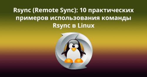 Rsync-(Remote-Sync)-10-Practical-Examples-of-Rsync-Command-in-Linux