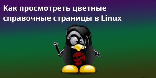 Как просмотреть цветные справочные страницы в Linux