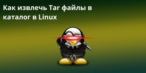 extract-tar-files - Как извлечь Tar-файлы в каталог в Linux