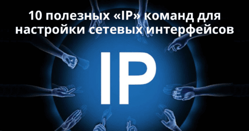 """10-Useful-""""IP""""-Commands-to-Configure-Network-Interfaces"""