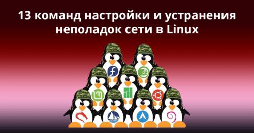 13 команд настройки и устранения неполадок сети в Linux