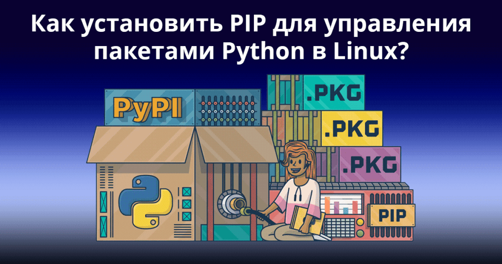 How-To-Install-PIP-to-Manage-Python-Packages-in-Linux