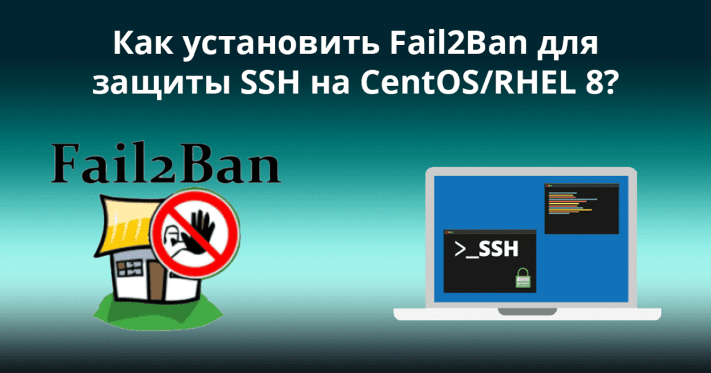 How-to-Install-Fail2Ban-to-Protect-SSH-on-CentOS/aRHEL-8