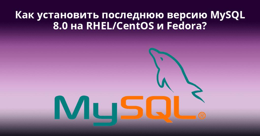 How-to-Install-Latest-MySQL-8.0-on-RHEL_CentOS-and-Fedora