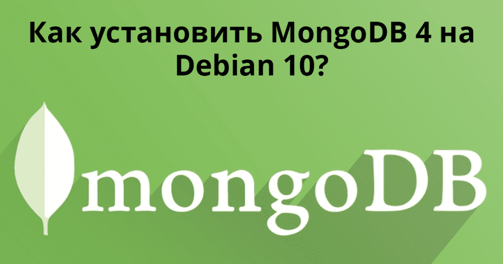 How-to-Install-MongoDB-4-on-Debian-10