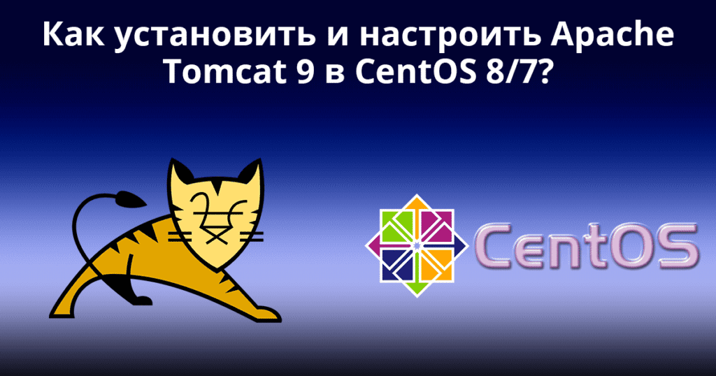 How-to-Install-and-Configure-ApacheTomcat-9-in-CentOS-8/7 -