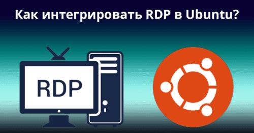 How-to-RDP-to-Ubuntu