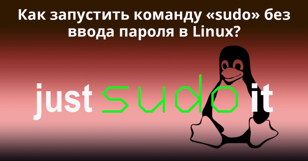 How-to-Run-'sudo'-Command-Without-Entering-a-Password-in-Linux - sudo без ввода пароля