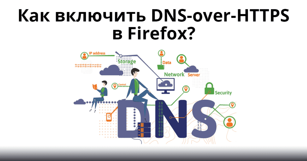 How-to-enable-DNS-over-HTTPS-in-Firefox