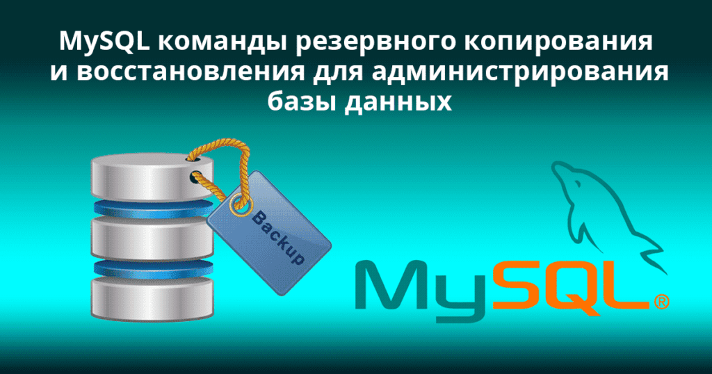 MySQL-Backup-and-Restore-Commands-for-Database-Administration