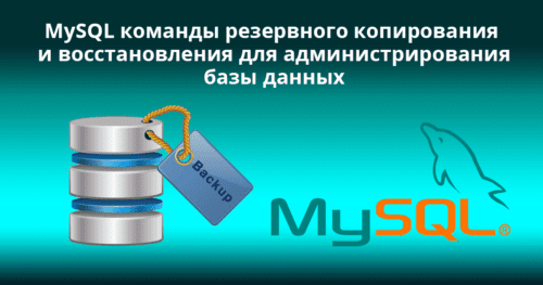 MySQL-Backup-and-Restore-Commands-for-Database-Administration