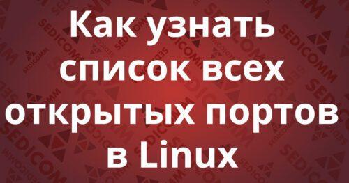 Как узнать список всех открытых портов в Linux