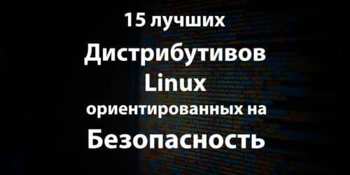 15 лучших дистрибутивов Linux, ориентированных на безопасность