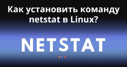 Как установить команду netstat в Linux?