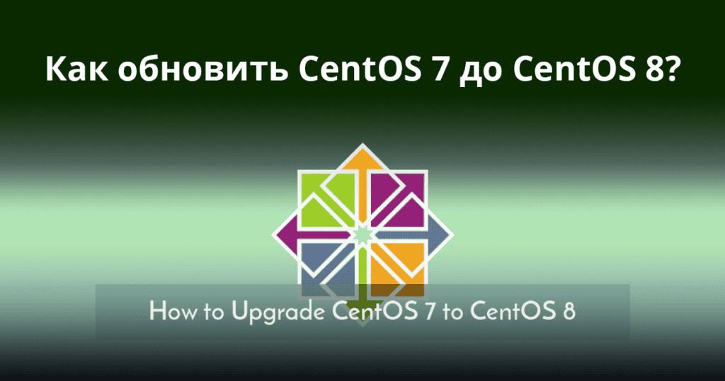 How-to-Upgrade-CentOS-7-to-CentOS-8