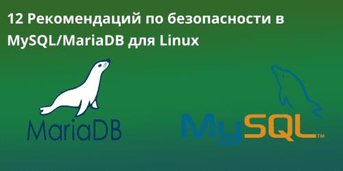 Mariadb&MySQL - 12 Рекомендаций по безопасности в MySQL / MariaDB для Linux