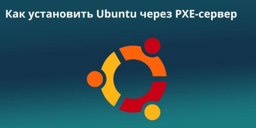PXE или Preboot eXecution Environment