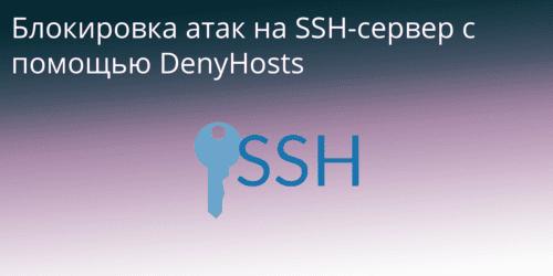 Блокировка атак на SSH-сервер с помощью DenyHosts