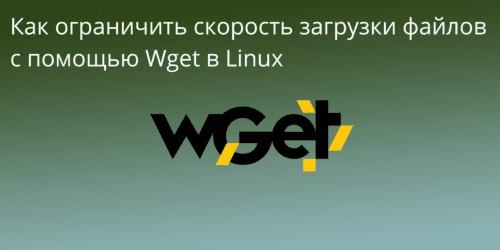 Как ограничить скорость загрузки файлов с помощью Wget в Linux